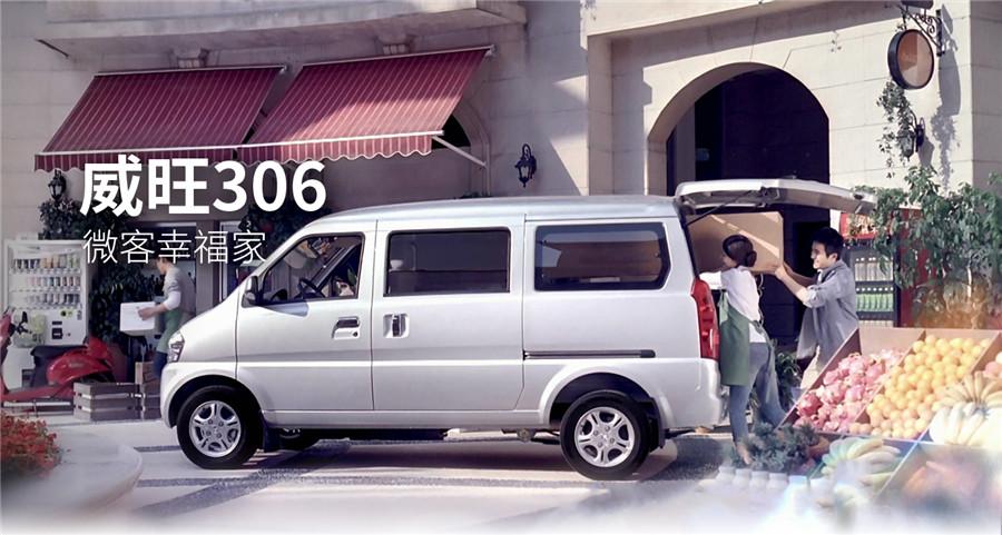 北汽威旺306